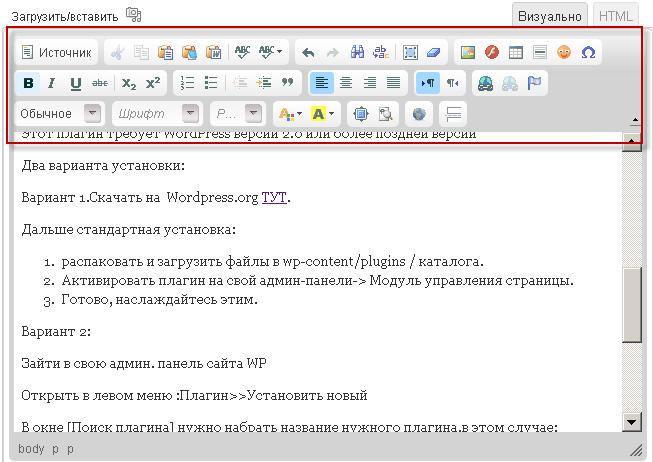 Плагин CKEditor скриншот внешнего вида редактора