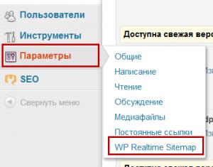 Плагин WP Realtime Sitemap