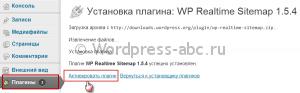 Установка-плагинов-WP-4