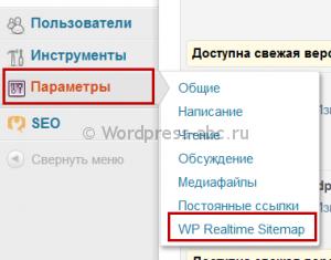Установка-плагинов-WP-5