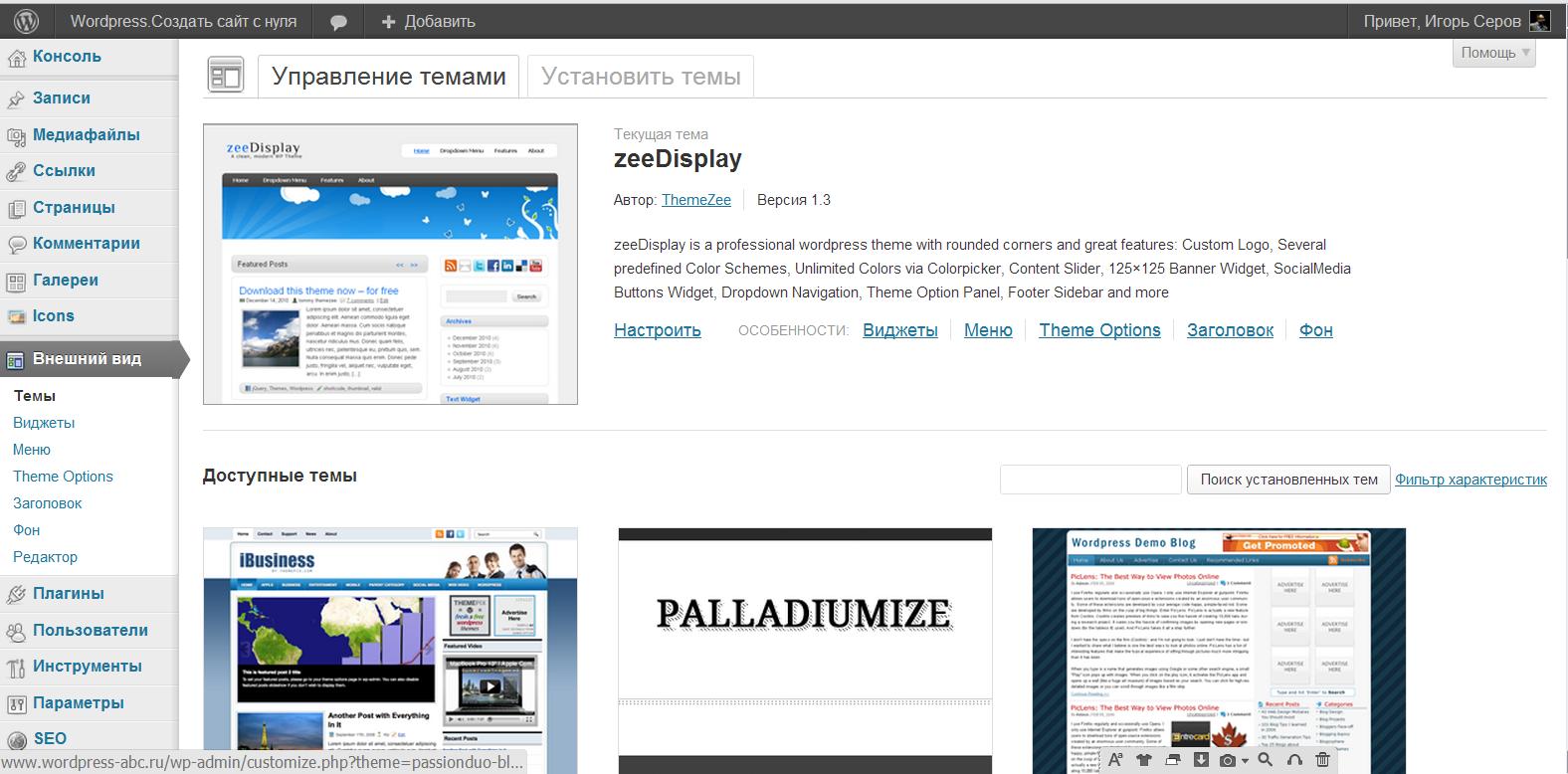 Как установить тему wordpress на хостинг переезд сайта на новый хостинг dns