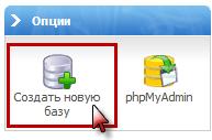 Кнопка созданя базы MySQL