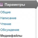 Настройки параметров WordPress