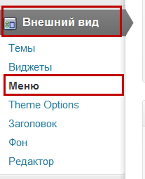 меню WordPress
