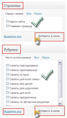 Меню рубрик WordPress