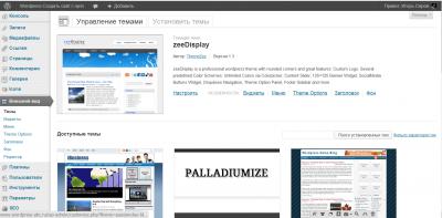 управление темами WordPress