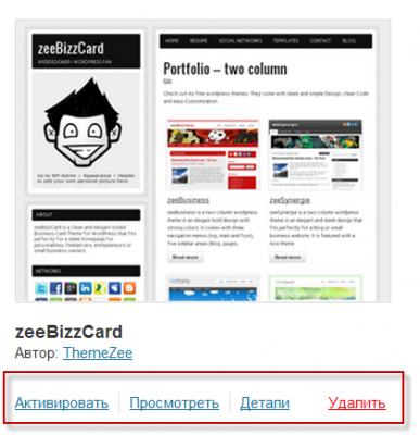 установка и замена шаблонов WordPress