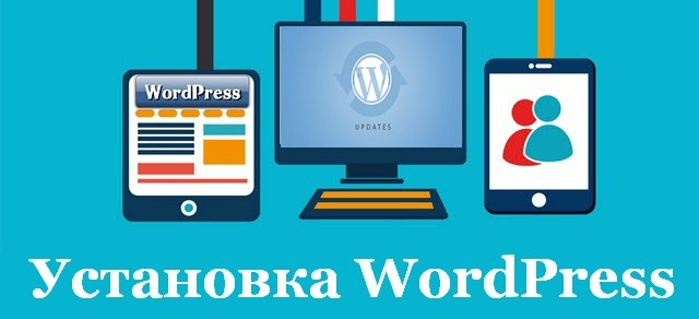 Установка Wordpress на хостинг, создание базы MySQL