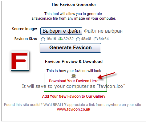 У��ановка иконки favicon на �ай� wordpress Как �дела��