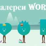 Изображения, фото и галереи в статьях WordPress