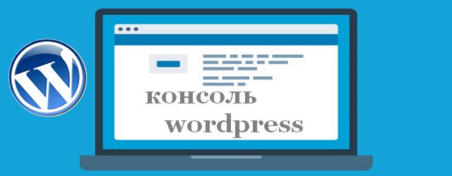консоль сайта WordPress
