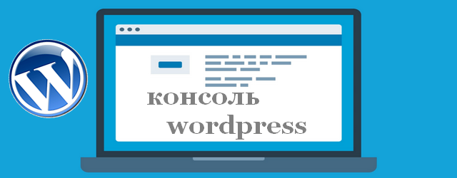 консоль сайта WordPress