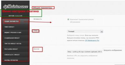 Закрыть WordPress на техническое обслуживание
