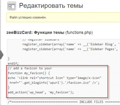 WP-favicon-kod-v-function-php-1