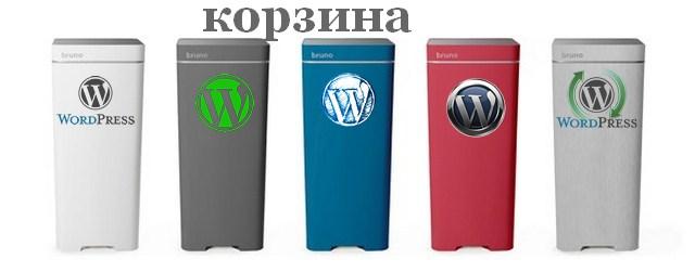 мусорная корзина wordpress