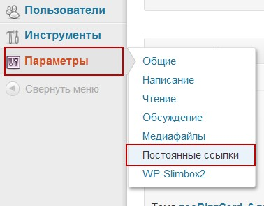 Оптимизация URL на сайте WordPress