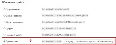 optimizatciy-url-wordpress-10