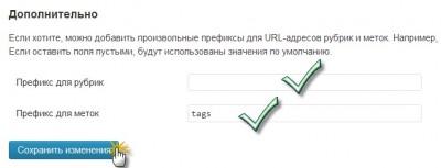 optimizatciy-url-wordpress-20