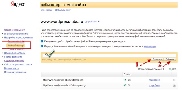 Как сделать сайт на своем компьютере на wordpress