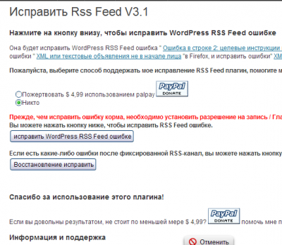 Исправить Rss поток WordPress.Как сделать сайт WP WordPress