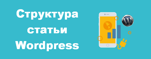 Структура статьи Wordpress