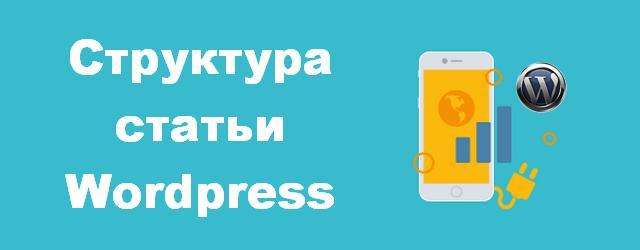 Структура статьи Wordpress