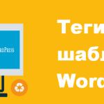Основные теги шаблона WordPress