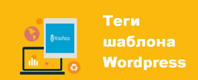 теги шаблона Wordpress