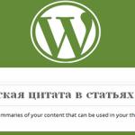 Анонс, цитата, автоматическая цитата в статьях WordPress