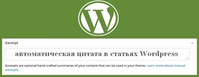 автоматическая цитата в статьях Wordpress