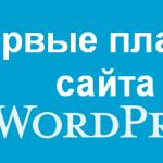 Первые плагины сайта WordPress