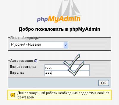 avtorizatcija-phpmyadmin