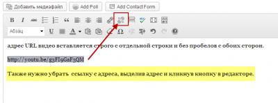 вставить URL