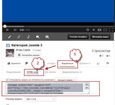 Вставить видео с YouTube в WordPress