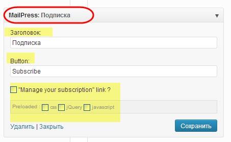 Как сделать подписаться на сайт в вордпресс безсрочный хостинг файлов