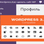 Новая версия WordPress 3.8