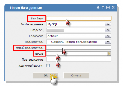 Создать базу данных