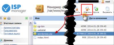 Установка_wordpress_через_ISP-2