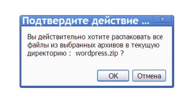 Установка_wordpress_через_ISP-3