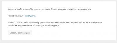 Установка_wordpress_через_ISP