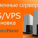 Установка WordPress на VDS, VPS сервер