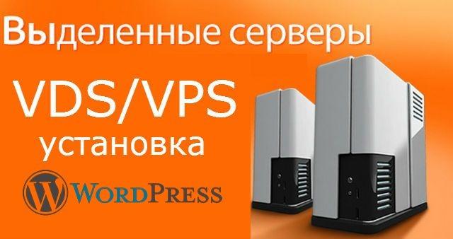 Установка WordPress на VDS, VPS