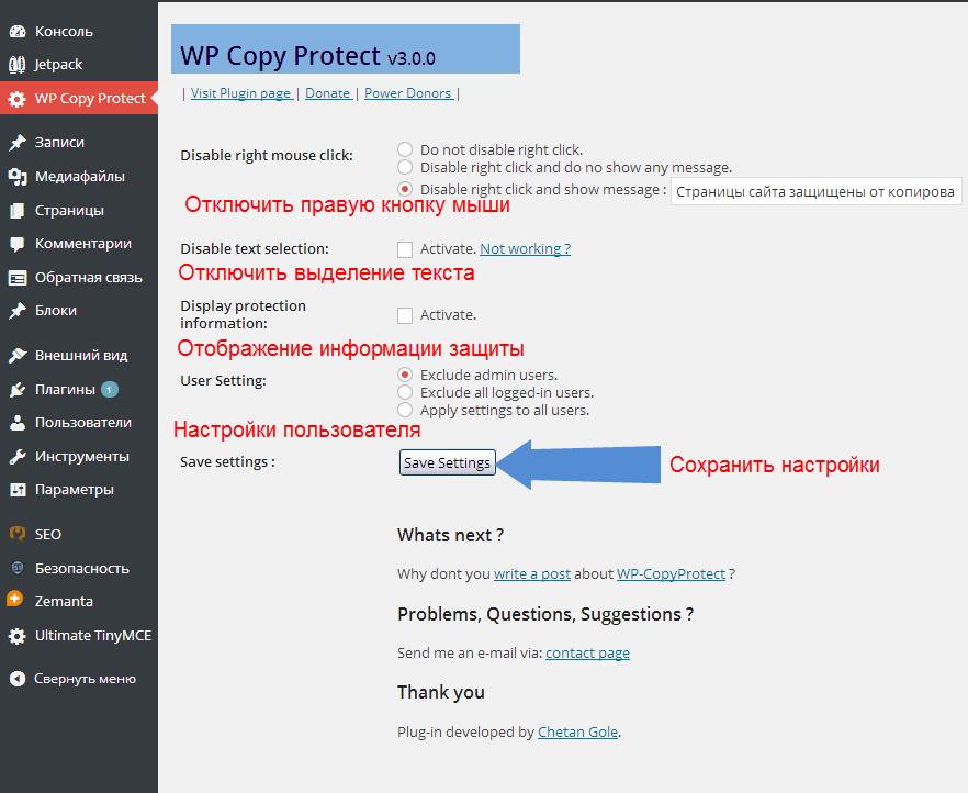 сайта картинки запретить копирование