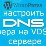 Как настроить DNS сервера на VDS, VPS сервере