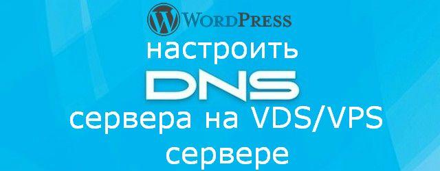 настроить DNS сервера на VDS, VPS сервере