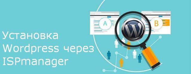 Установка Wordpress через ISPmanager