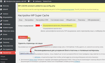 wp-super-cashe-03