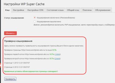 wp-super-cashe-05