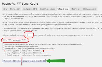 wp-super-cashe-11