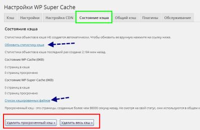 wp-super-cashe-5
